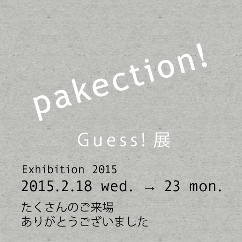 Guess! 展